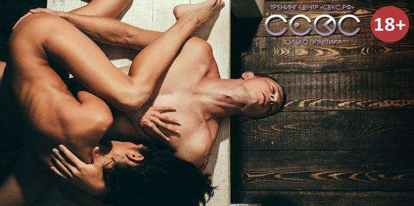 Яркий мужской оргазм и 4 женских тренинга от «СЕКС.РФ» со скидкой 70%