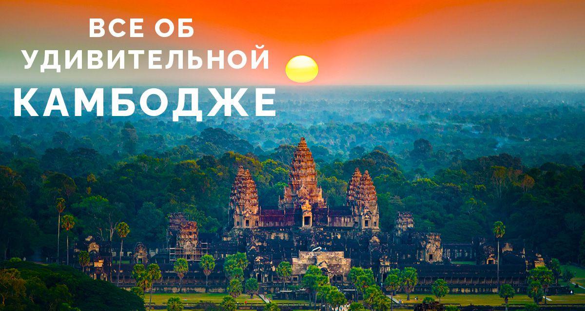 Маугли, экзотика, храмы... Все о Камбодже