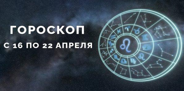 Гороскоп с 16 по 22 апреля