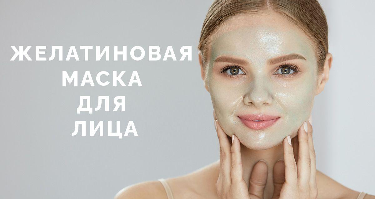 Желатиновая маска для лица