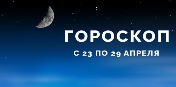 Гороскоп с 23 по 29 апреля