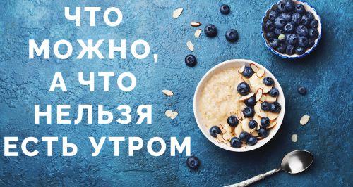 Что можно, а что нельзя есть утром