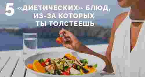 5 «диетических» блюд, из-за которых ты толстеешь