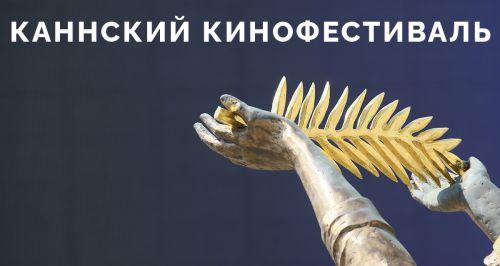 Каннский кинофестиваль: история возникновения, интересные факты