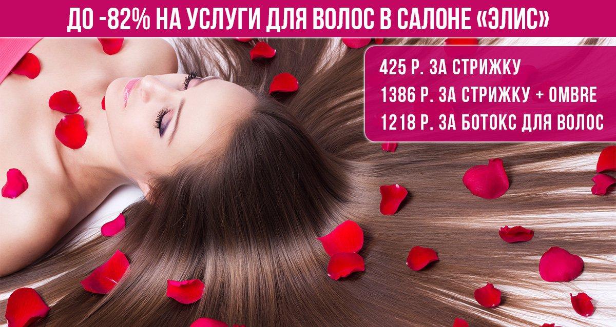 Скидки до 82% на парикмахерские услуги в салоне красоты «Элис»