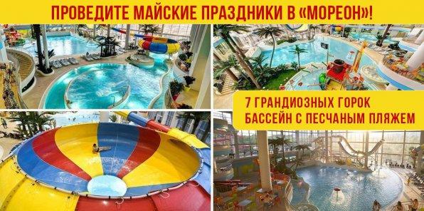 Скидки до 100% от развлекательного аквапарка «Мореон»! 0 р. за билет для малыша