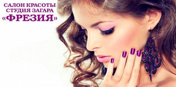 Скидки до 60% на услуги для волос в салоне «Фрезия»