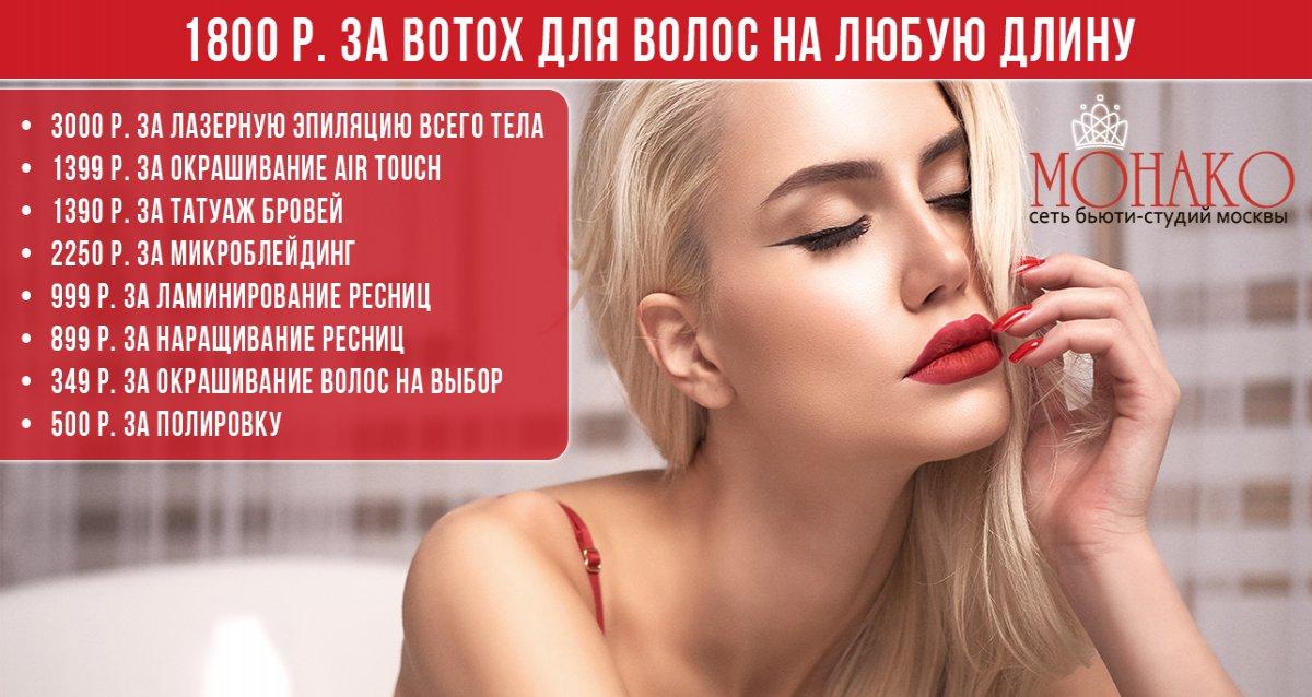 -92% на услуги для волос, маникюр, лазерную эпиляцию и косметологию в сети бьюти-студий «Монако»