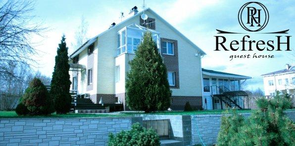 Скидки до 20% от загородного комплекса Refresh Guest House
