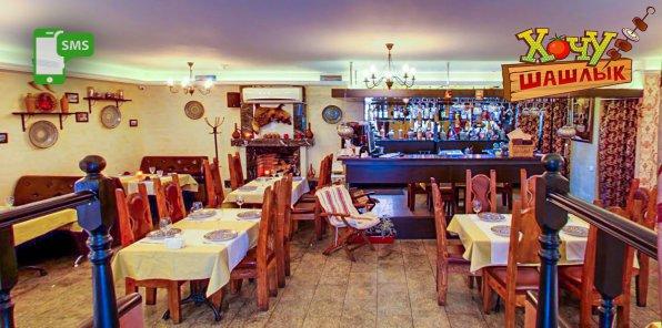 Скидки до 50% в ресторане «Хочу Шашлык»