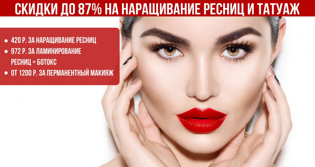 Скидки до 87% на наращивание и ламинирование ресниц, перманентный макияж