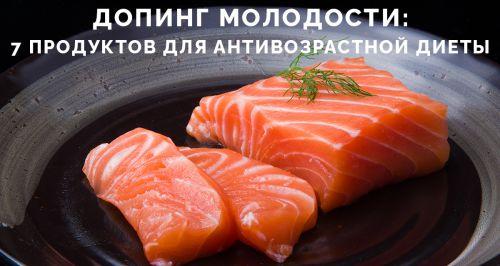 Допинг молодости: 7 продуктов для антивозрастной диеты