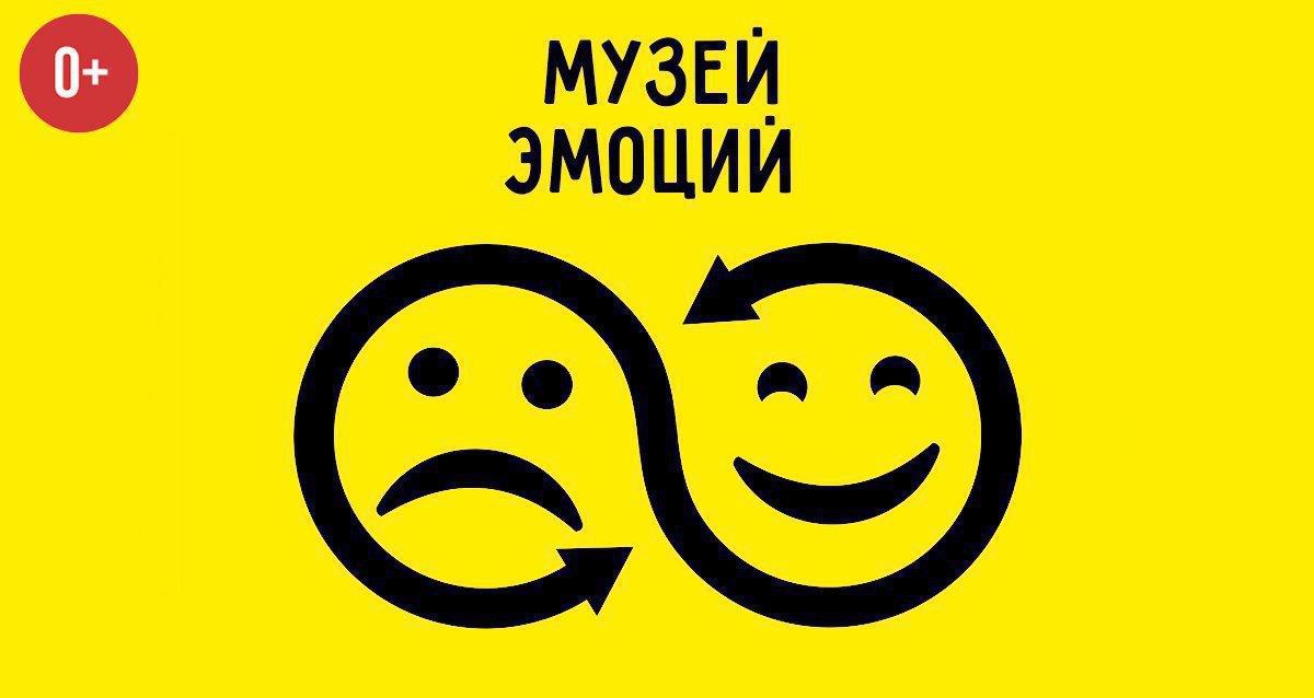 Скидка 52% на билет в интерактивный «Музей Эмоций»