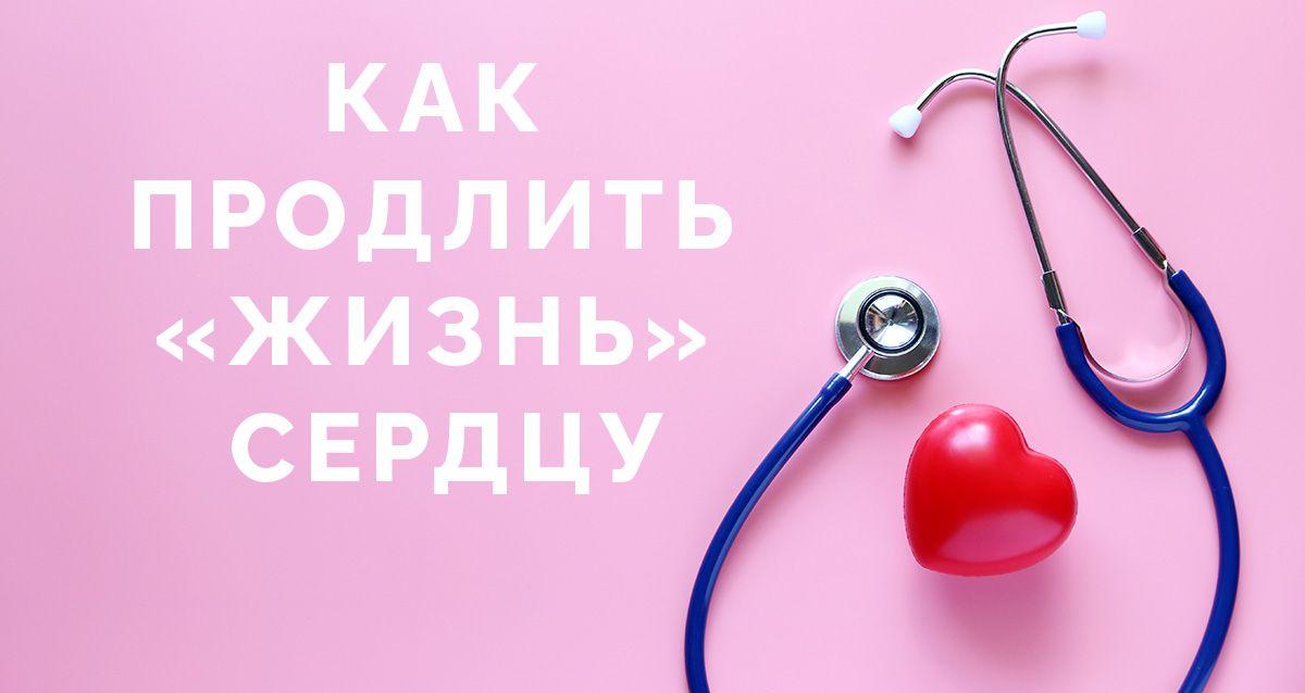 Как продлить «жизнь» сердцу