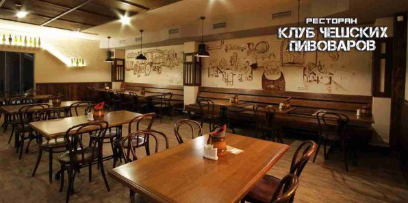 Скидка 50% в ресторане «Клуб чешских пивоваров»