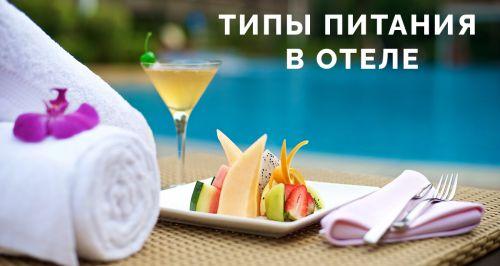 Типы питания в отеле