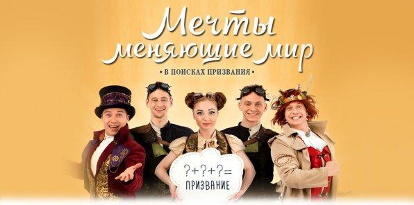 Скидка 30% на шоу-спектакль для детей от театра «ТиПо»