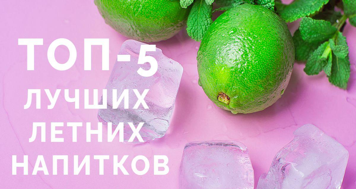 ТОП-5 лучших летних напитков