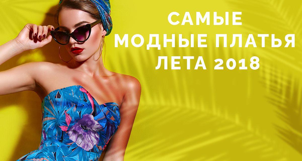 Самые модные платья лета 2018