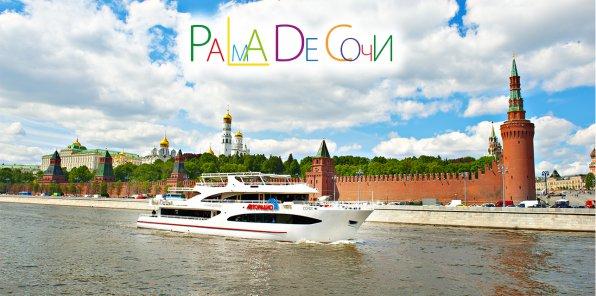 Скидка 50% на прогулку по Москве-реке с обедом