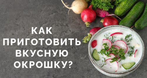 Как приготовить вкусную окрошку?