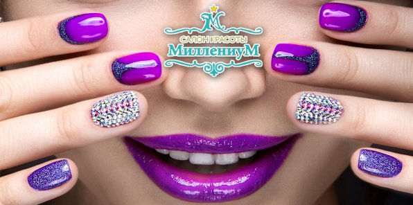 Скидки до 79% на маникюр в салоне «Миллениум»