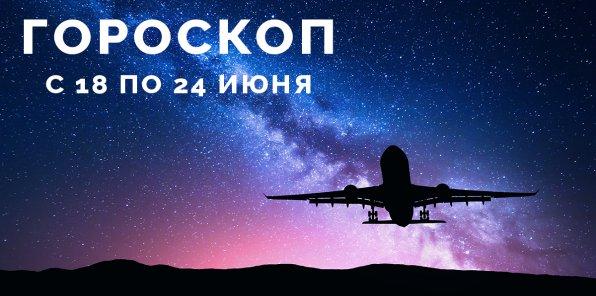 Гороскоп с 18 по 24 июня