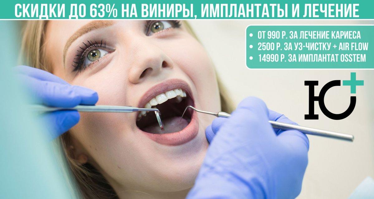 Скидки до 63% на виниры, имплантаты, коронки и лечение в центре «Ю-клиник»