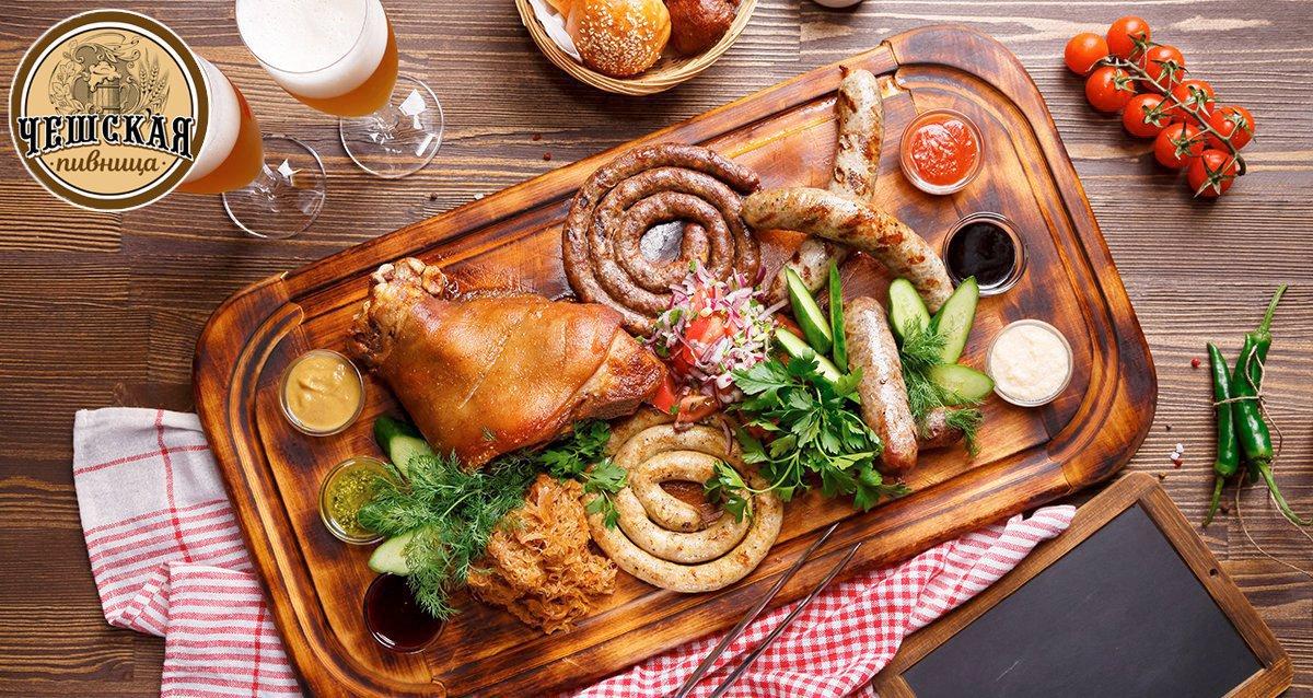 Скидка 50% в ресторане «Чешская пивница»
