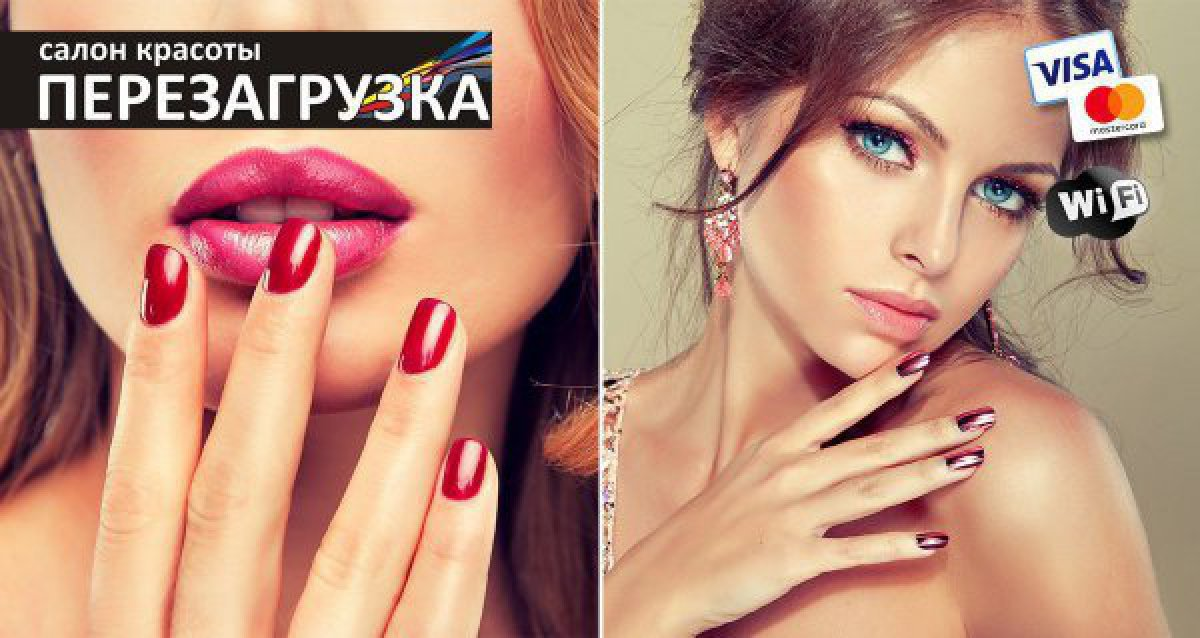 Скидки до 80% на ногтевой сервис в салоне «Перезагрузка»