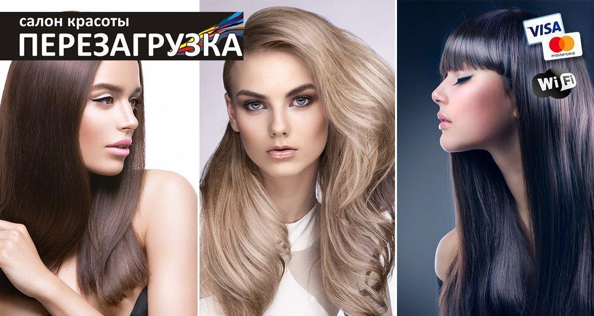 Скидки до 80% на услуги для волос в салоне «Перезагрузка»