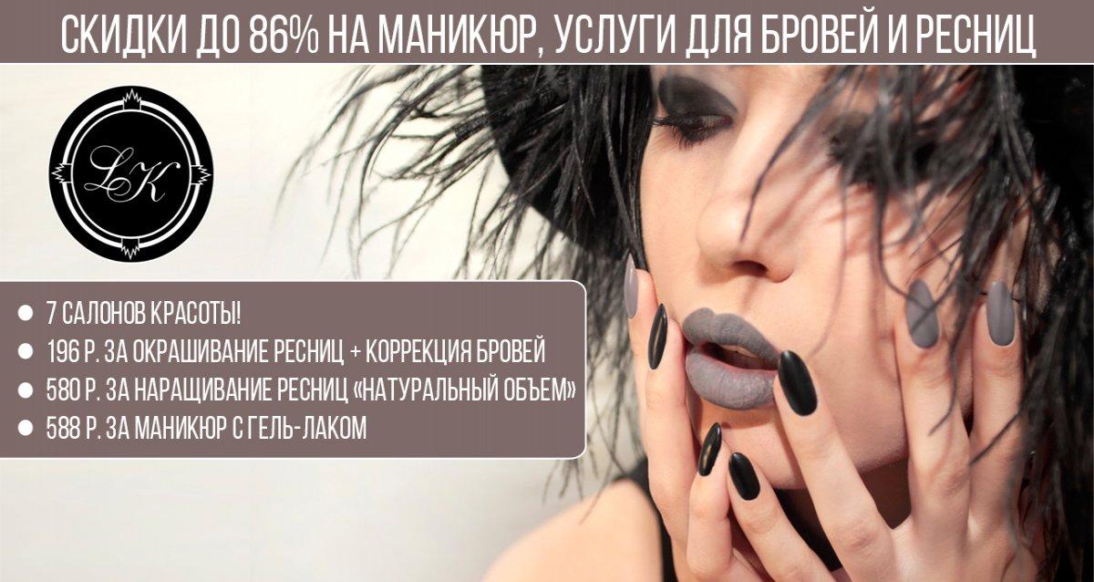 Скидки до 86% на маникюр, услуги для бровей и ресниц в 6 салонах красоты