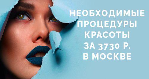 Необходимые процедуры красоты за 3730 р. в Москве
