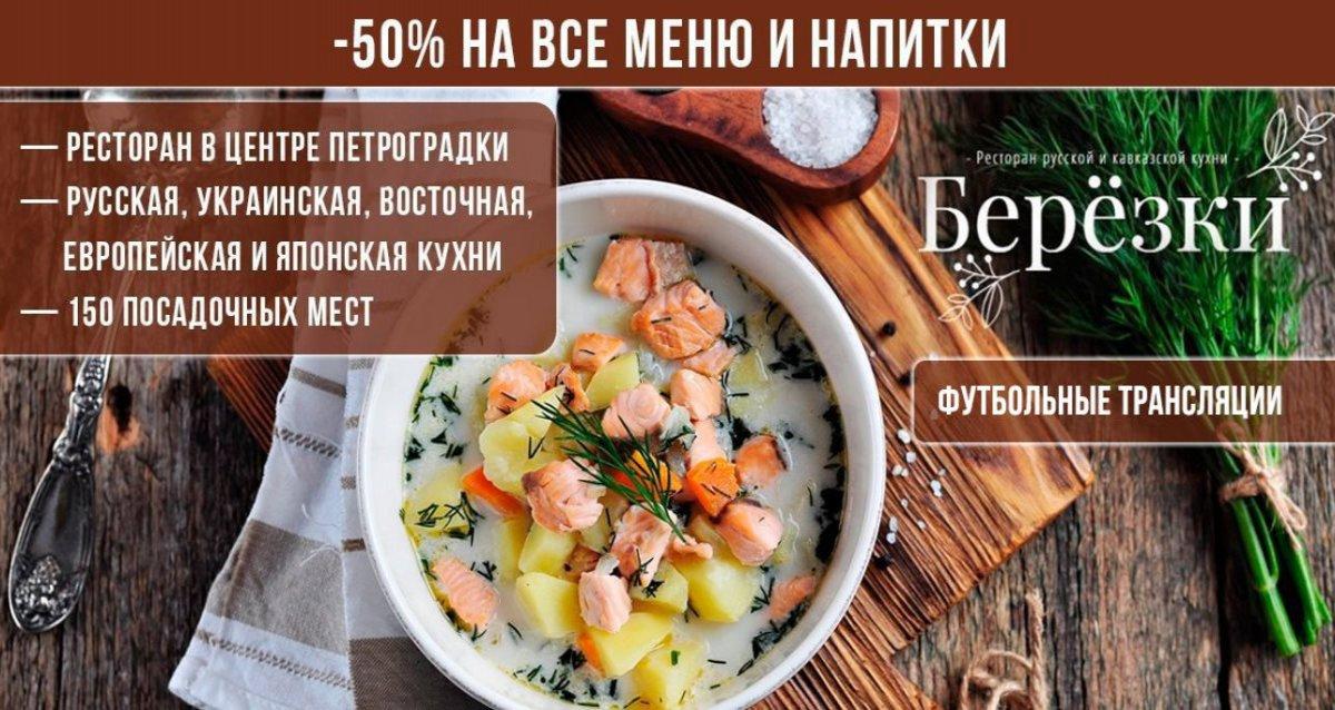 Скидка 50% на меню и напитки в ресторане «Березки»
