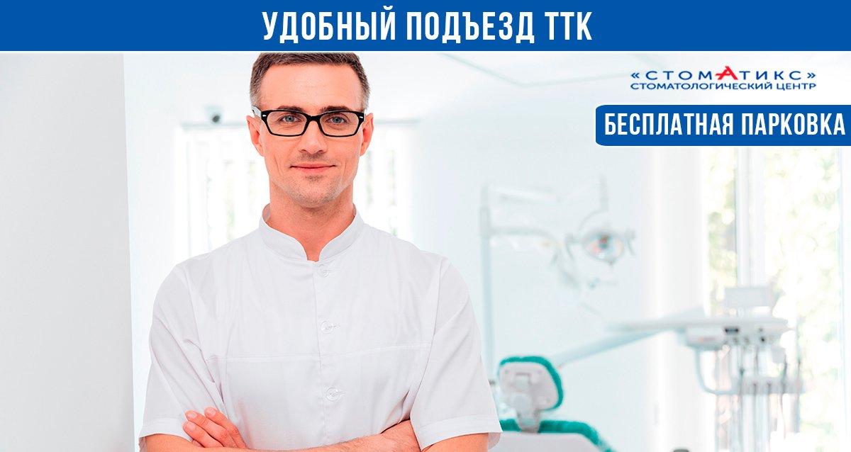 Скидки до 80% на программу «Свежее дыхание» в стоматологии «СТОМАТИКС»