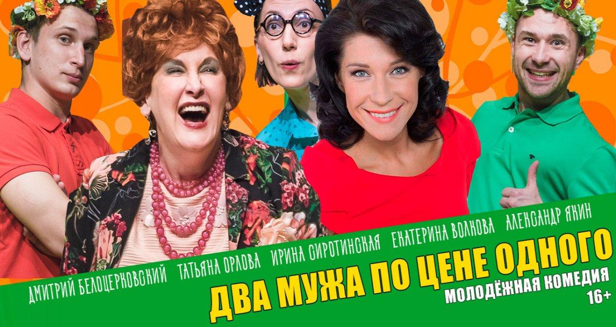 Скидка 50% на комедию «Два мужа по цене одного»