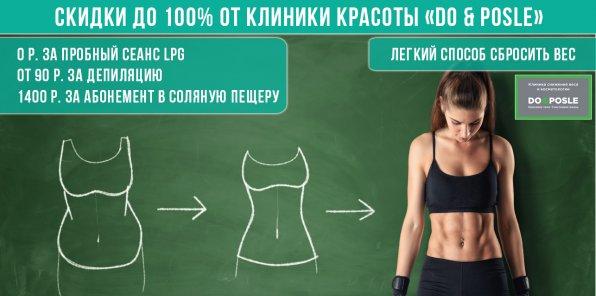 Скидки до 100% от клиники снижения веса и косметологии DO & POSLE. 0 р. за пробный сеанс LPG!