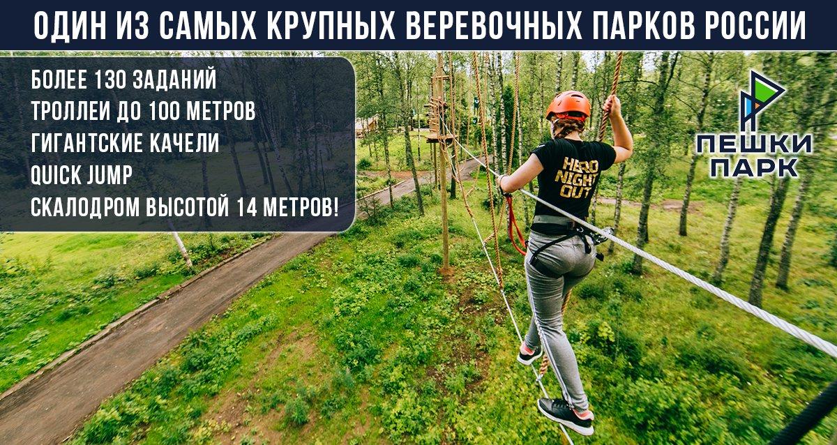 Скидка 35% на билет в один из самых крупных веревочных парков России