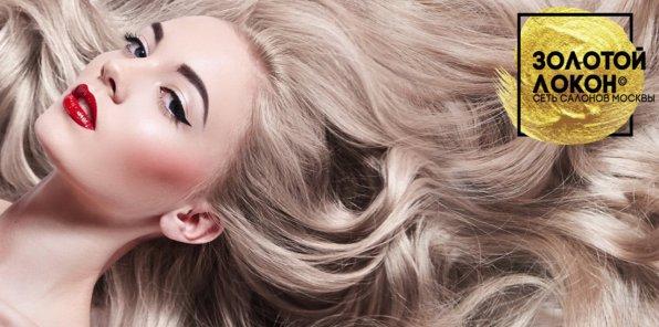 Скидки до 80% на услуги для волос в 8 салонах «Золотой Локон»
