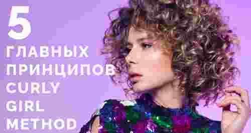 5 главных принципов curly girl method