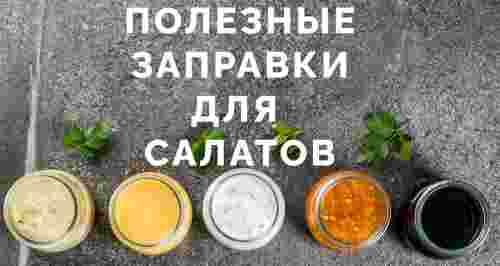 Чем, если не майонезом? 4 полезных заправки для салатов