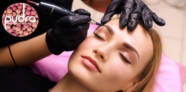 Скидки до 80% на перманентный макияж в сети салонов «Пудра»