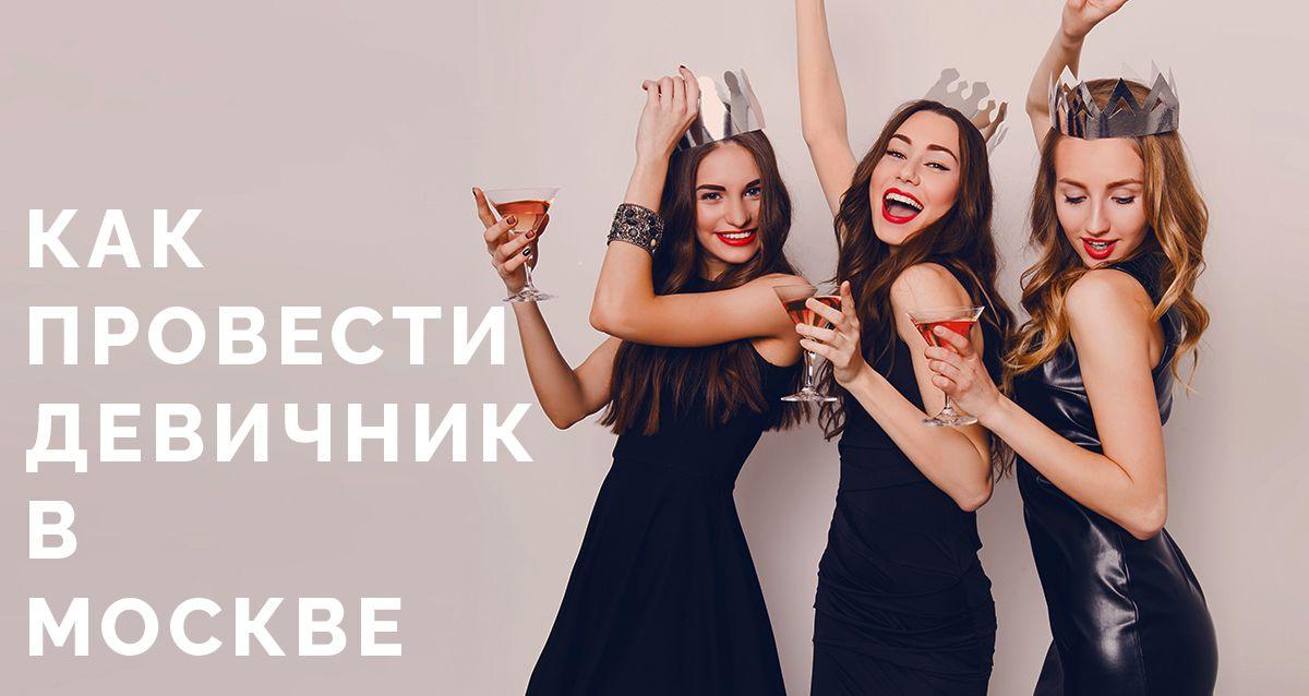 Как провести девичник в Москве