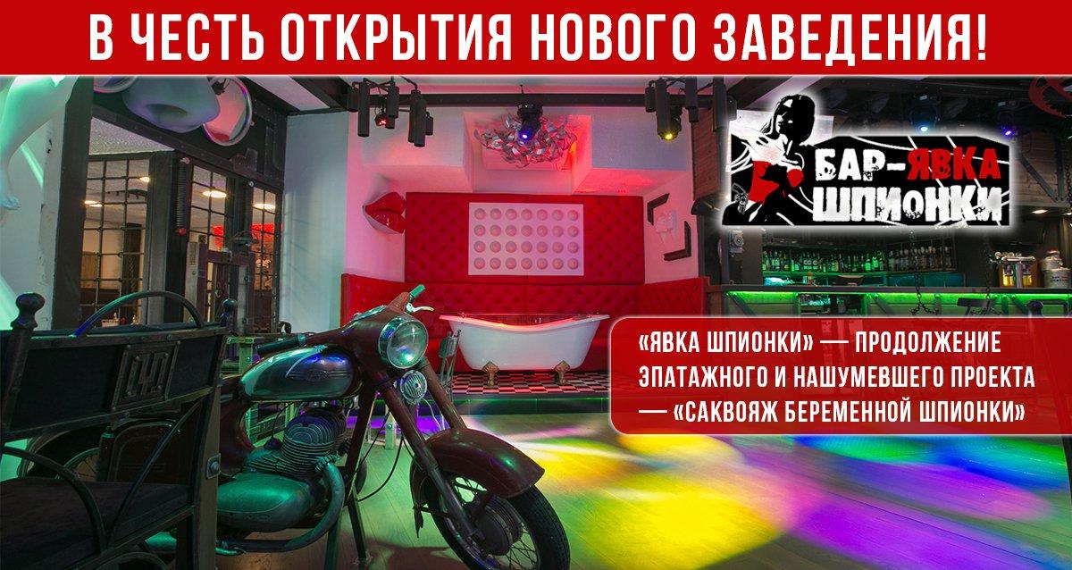 Скидка 50% в новом панорамном баре «Явка Шпионки»