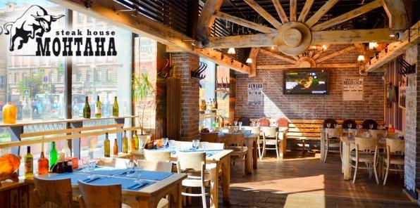 Скидка 30% в ресторане «Монтана» на Кирочной