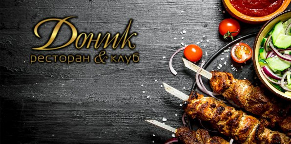 Скидка 50% на все меню и напитки в ресторане&клубе «Доник»