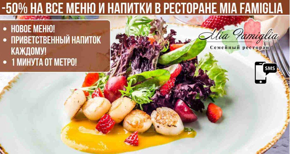 Скидки 50% в семейном ресторане Mia Famiglia. Новое изысканное меню!