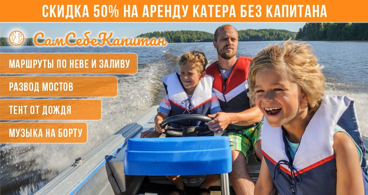 Скидка 50% на аренду катера без капитана от компании «СамСебеКапитан»