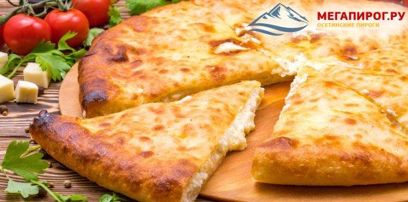 Скидки до 75% на осетинские пироги