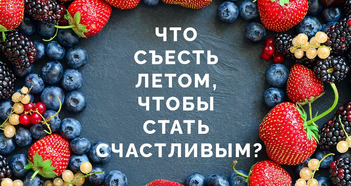 Что съесть летом, чтобы стать счастливым?